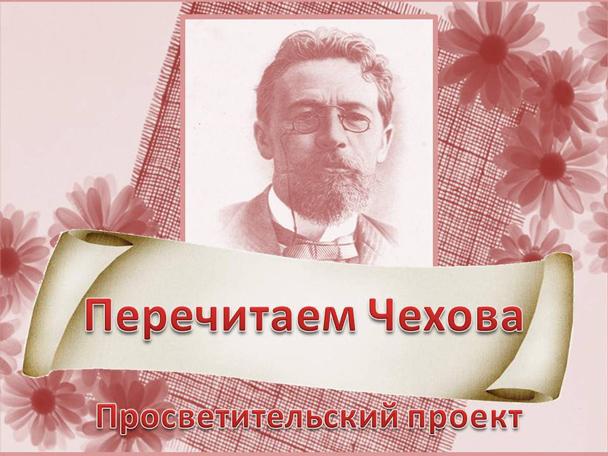 Перечитываем Чехова