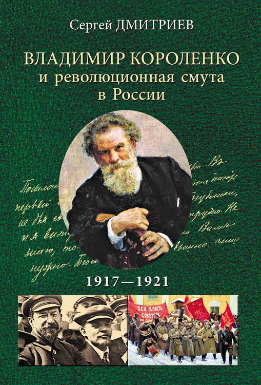 Сергей Николаевич Дмитриев