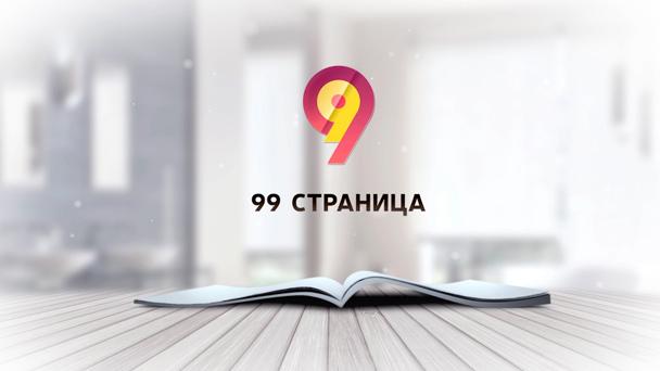Проект «99 страница»